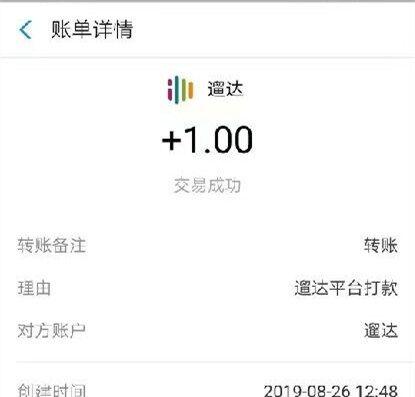 溜达app:微博点赞关注赚钱,单价0.4,满1元提现